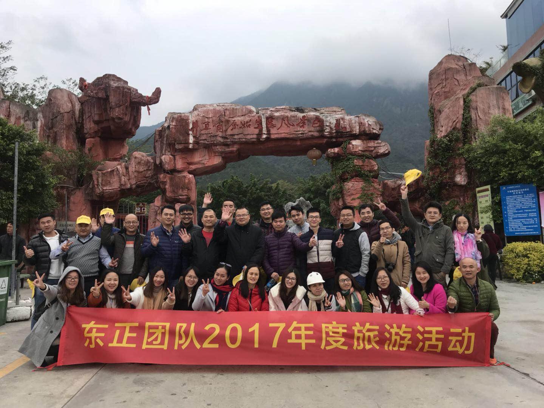 2017团队旅行