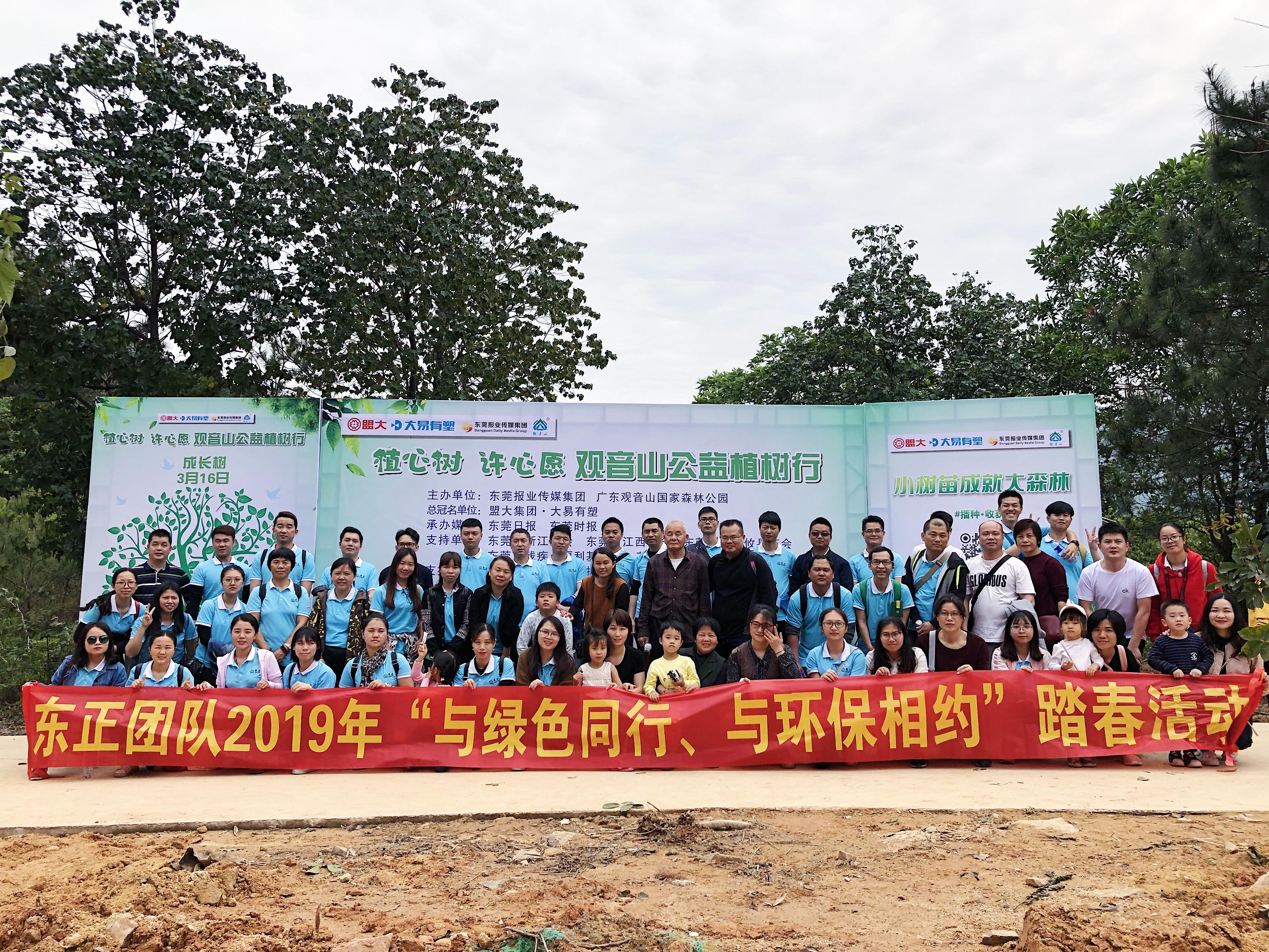 2019团队植树活动